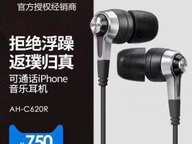 国行Denon/天龙 C620R入耳式HiFi监听手机耳机390B