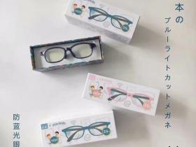 日本Minokids防蓝光儿童眼镜