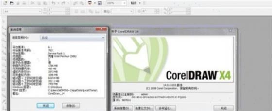 平面设计师用到的coreldraw_x4下载