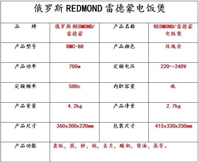 俄罗斯REDMOND/雷德蒙电饭煲