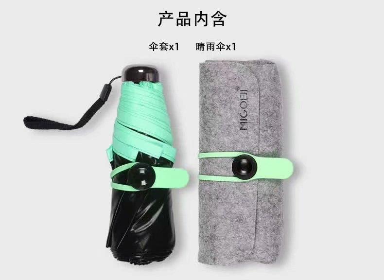 MIGOBI放进口袋包包的雨伞