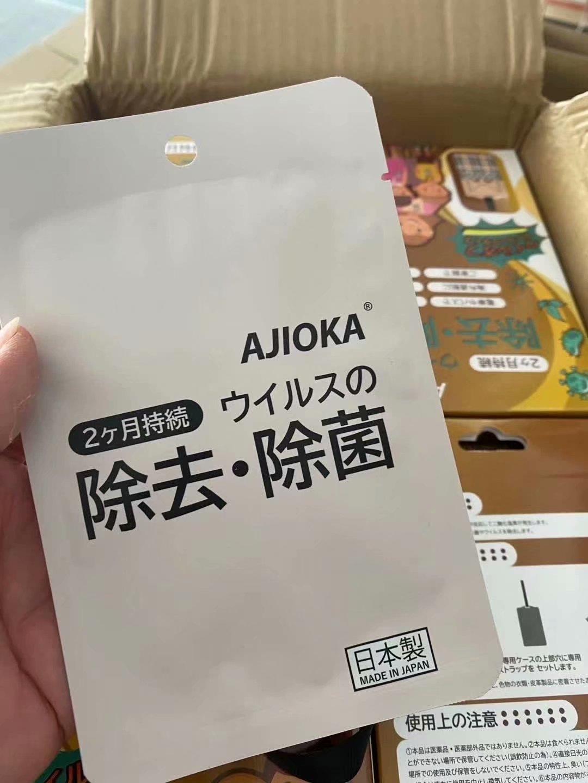 AJIOKA日本高科技除菌卡