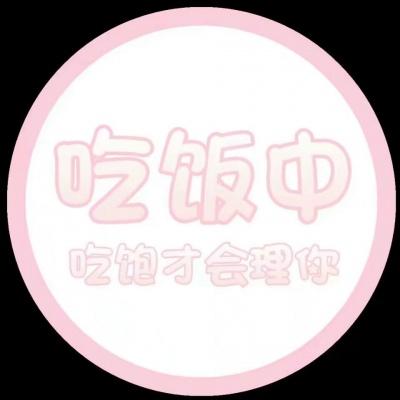 粉色系可爱的带字头像